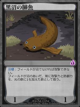 黒沼の肺魚