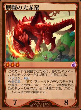 歴戦の大赤竜