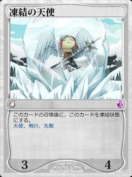 凍結の天使