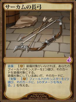 サーカムの長弓