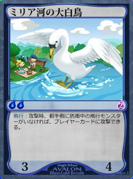 ミリア河の大白鳥