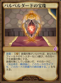 バルベルダードの宝珠