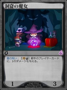 洞窟の魔女