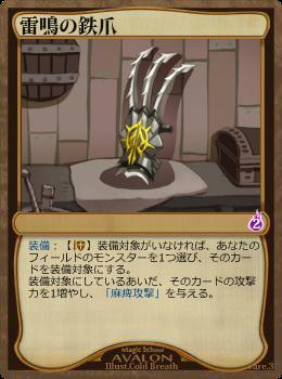 雷鳴の鉄爪