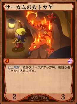 サーカムの火トカゲ