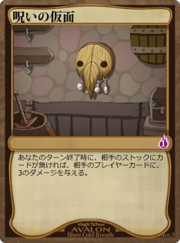 呪いの仮面