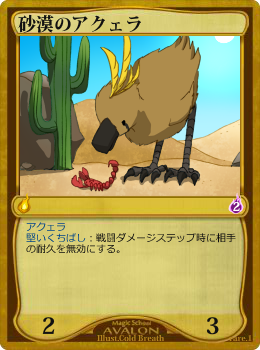 砂漠のアクェラ