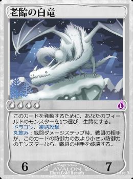 老齢の白竜