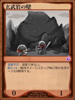 玄武岩の壁