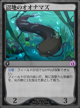 沼地のオオナマズ