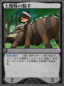大蜘蛛の騎手