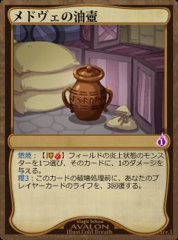 メドヴェの油壺