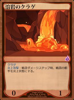 溶岩のクラゲ