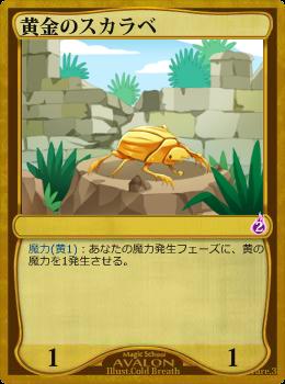 黄金のスカラベ