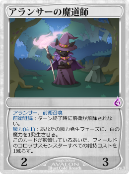アランサーの魔道師