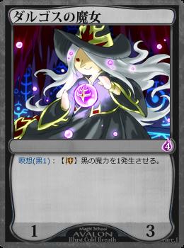 ダルゴスの魔女