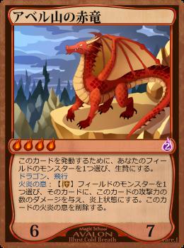 アベル山の赤竜