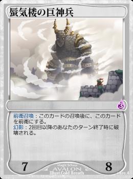 蜃気楼の巨神兵