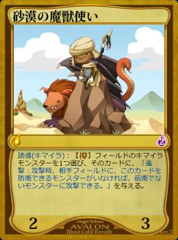 砂漠の魔獣使い