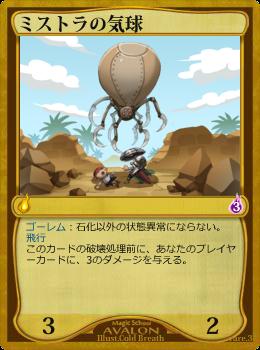 ミストラの気球