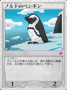 ノルドのペンギン