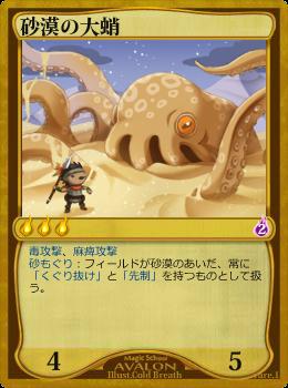 砂漠の大蛸