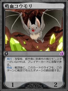 吸血コウモリ