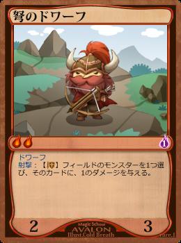 弩のドワーフ