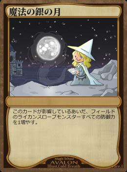 魔法の銀の月