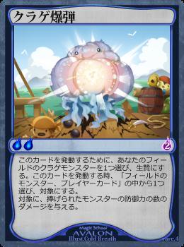 クラゲ爆弾