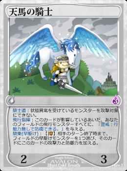 天馬の騎士