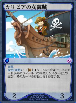 カリビアの女海賊