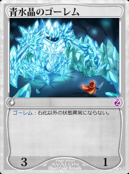 青水晶のゴーレム