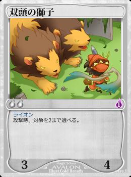 双頭の獅子