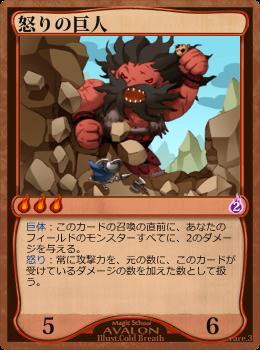 怒りの巨人