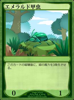 エメラルド甲虫