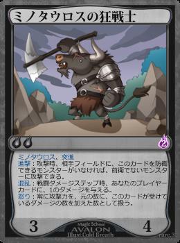 ミノタウロスの狂戦士