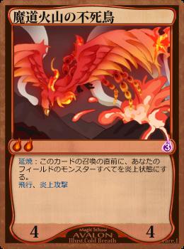 魔道火山の不死鳥