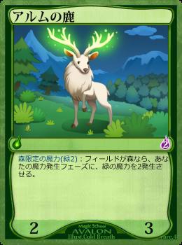 アルムの鹿