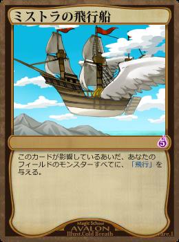 ミストラの飛行船