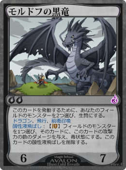 モルドフの黒竜