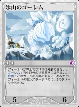 氷山のゴーレム