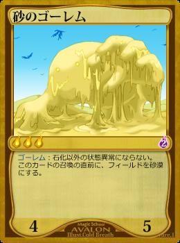 砂のゴーレム