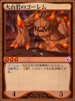火山岩のゴーレム