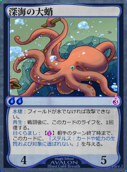 深海の大蛸