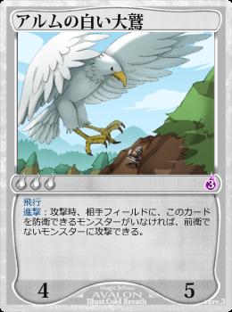 アルムの白い大鷲