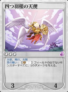 四つ羽根の天使