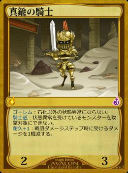 真鍮の騎士