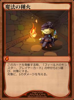 魔法の種火
