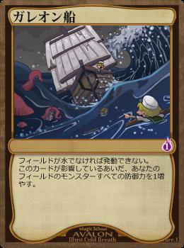 ガレオン船